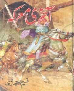 Aakhri Marka by Naseem Hijazi Free Download Pdf