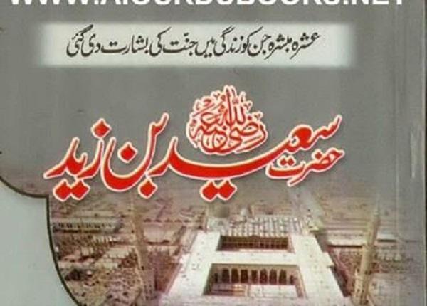 Hazrat Saeed Bin Zaid Urdu By Aslam Rahi MA