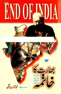 The End of India in Urdu by Khushwant Singh Pdf