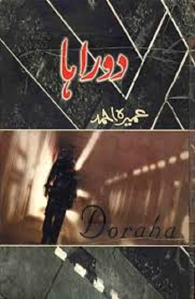 Doraha Novel By Umera Ahmad PDF free Download