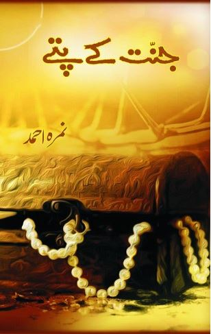 Jannat Kay Pattay By Nimra Ahmad PDF Free Download