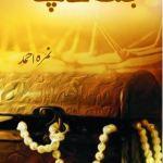 Jannat Kay Pattay By Nimra Ahmad PDF Free Download