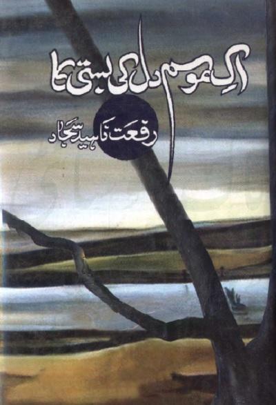 Ek Mausam Dil Ki Basti Ka By Riffat Naheed Sajjad Pdf