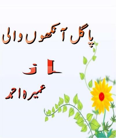 Pagal Aankhon Wali Novel By Umera Ahmad Pdf