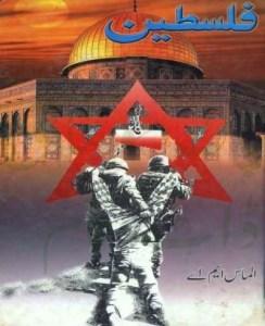 Palestine Novel By Almas MA Pdf Free Download