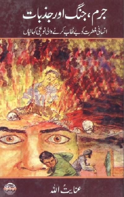 Jurm Jang Aur Jazbat By Inayatullah Pdf