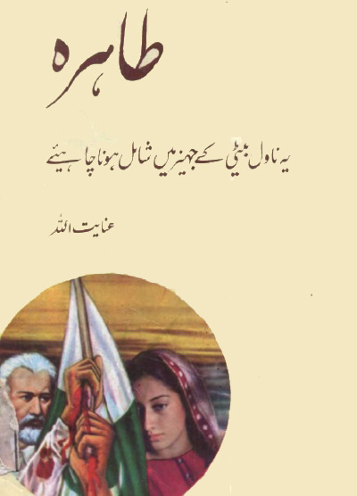 Tahira Novel By Inayatullah Pdf Free