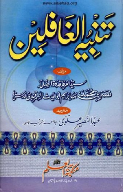 Tanbeeh Ul Ghafileen in Urdu PDF Free Download