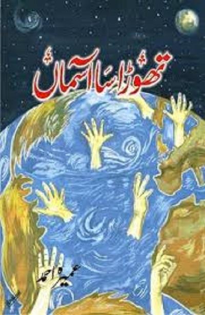 Thora Sa Asman By Umera Ahmad Pdf