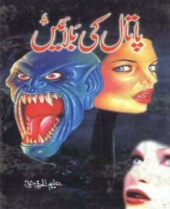 Paatal Ki Balain By Aleem Ul haq Haqi