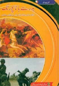 Badar Se Batapur Tak By Inayatullah Pdf