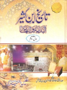 Tareekh Ibne Kaseer Complete By Ibne Kaseer Pdf
