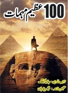 100 Azeem Muhimmat By John Canning Pdf Free
