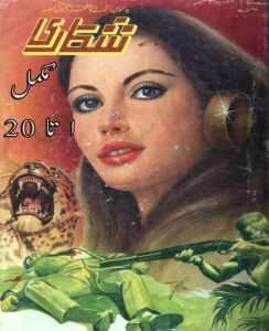 Shikari Complete By Ahmad Iqbal