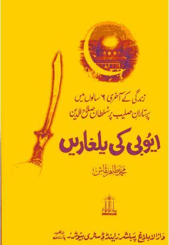 Ayubi Ki Yalgharain by Mohammad Tahir Naqash PDF Free