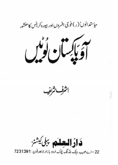 Aao Pakistan Lootain By Ashraf Sharif Pdf Free