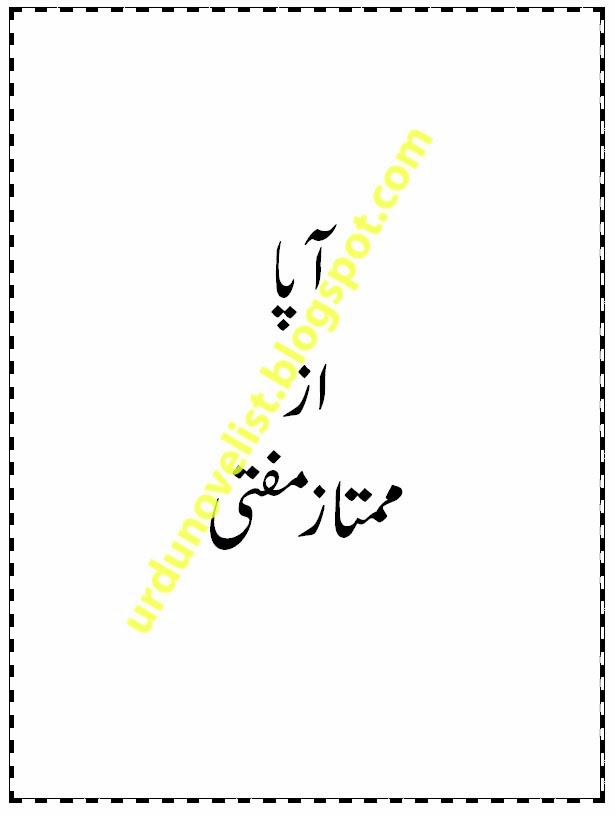 Aapa By Mumtaz Mufti PDF Download Free