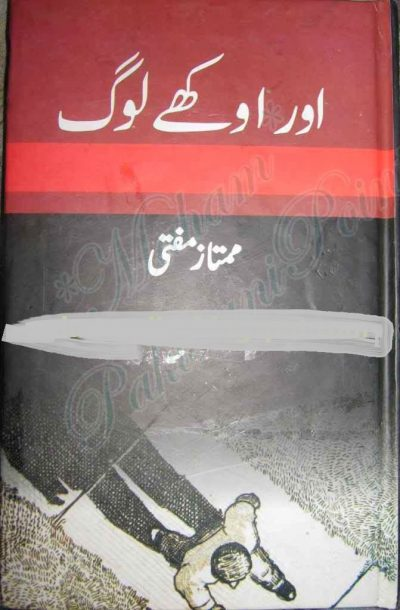 Aur Okhay Log By Mumtaz Mufti Pdf Download