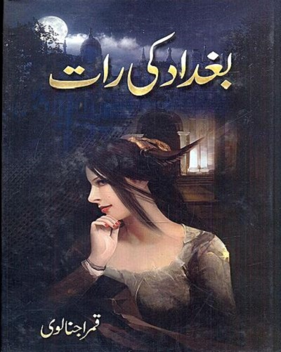Baghdad Ki Raat By Qamar Ajnalvi Pdf Download
