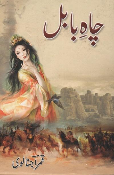 Chah e Babul By Qamar Ajnalvi Pdf Download