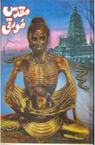 Muqaddas Murti By Qamar Ajnalvi Complete Pdf