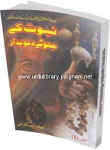 Nabuwat K Jhoothe Dawedar By Zia Tasneem Bilgrami
