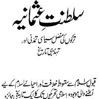 Tareekh Sultanat e Usmania Urdu By Ali Muhammad Pdf