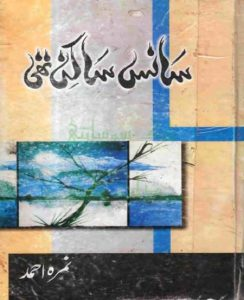 Sans Sakin Thi By Nimra Ahmad PDF Free Download