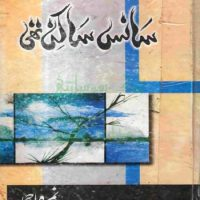 Sans Sakin Thi Novel By Nimra Ahmad Pdf Download