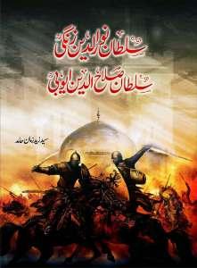 Sultan Noor Ud Din Zangi Sultan Salahuddin Ayobi by Zaid Hamid