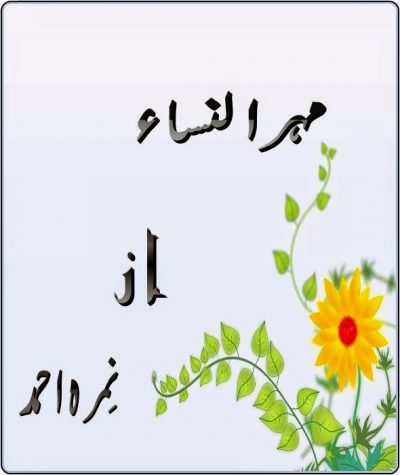 Mehr Un Nisa By Nimra Ahmad Free Pdf