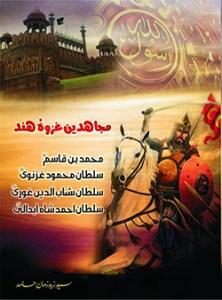 Mujahideen Ghazwa e Hind by Zaid Hamid PDF Free