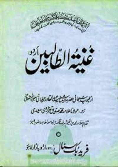 Ghunyat Ul Talibeen By Shaikh Abdul Qadir Jilani RA