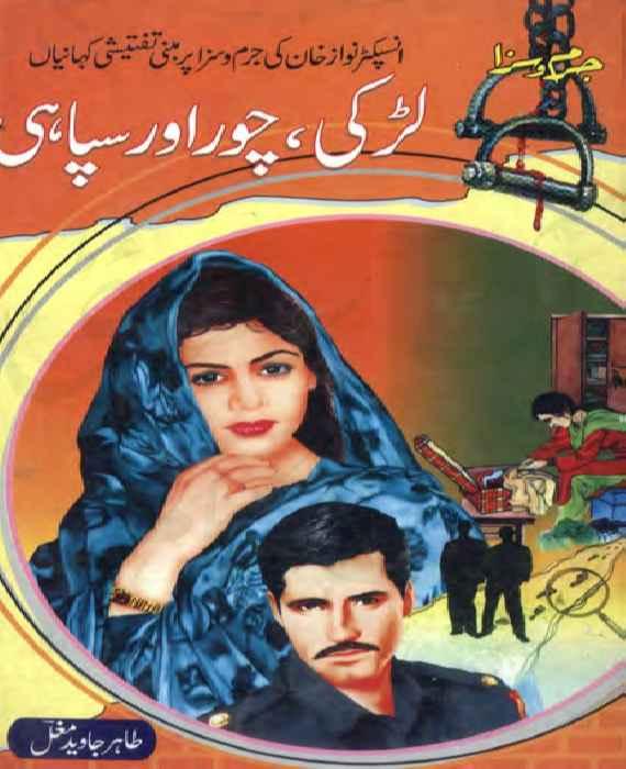 Larki Chor Aur Sipahi By Inspector Nawaz Khan