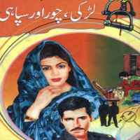 Larki Chor Aur Sipahi By Inspector Nawaz Khan Pdf