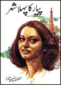 Pyar Ka Pehla Shehar By Mustansar Hussain Tarar Pdf
