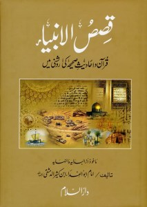 Qasas Ul Ambia By Imam Ibne Kaseer Pdf Download