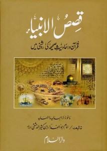 Qasas Ul Ambia By Imam Ibne Kaseer Pdf Download