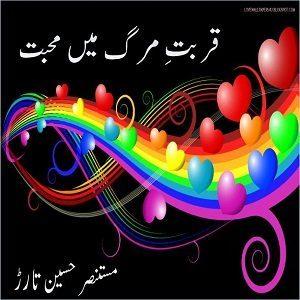 Qurbat E Marg Main Muhabbat by Mustansar Hussain Tarar