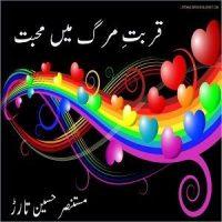 Qurbat E Marg Main Muhabbat Mustansar Hussain Tarar