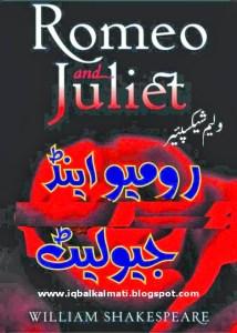 Romeo And Juliet Urdu