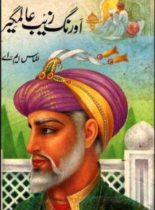Aurangzeb Alamgir by Almas MA PDF Free download