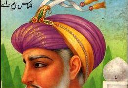 Aurangzeb Alamgir By Almas MA Pdf Free