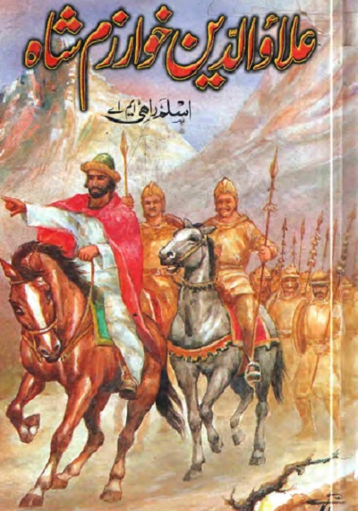 Alauddin Khwarazm Shah By Aslam Rahi MA Pdf