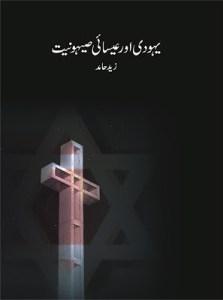 Yahudi Aur Esai Sahoniat by Zaid Hamid Pdf
