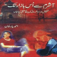 Ashram Se Us Bazar Tak By Ahmed Yaar Khan Pdf