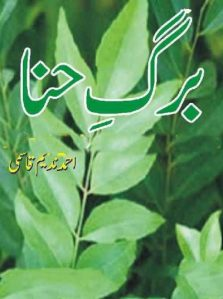 Barg e Hina By Ahmed Nadeem Qasmi Pdf Download
