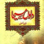 Dilon Ke Masiha by Khan Asif Free Download Pdf