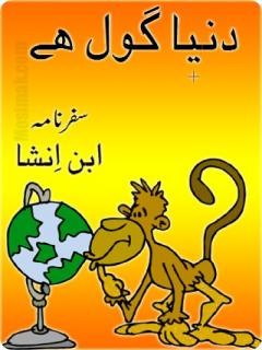 Duniya Gol Hai by Ibn e Insha PDF Free download