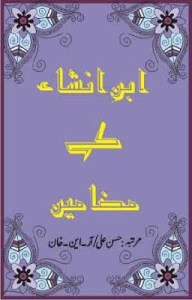 Ibn e Insha Kay Mazameen by Ibn e Insha PDF Free